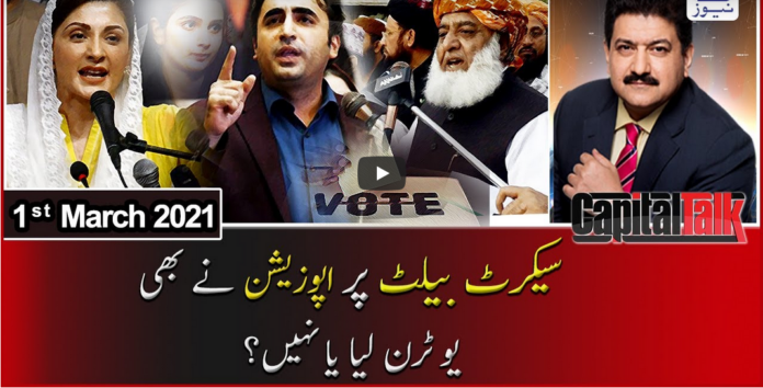 Capital Talk 1st March 2021 Today by Geo News