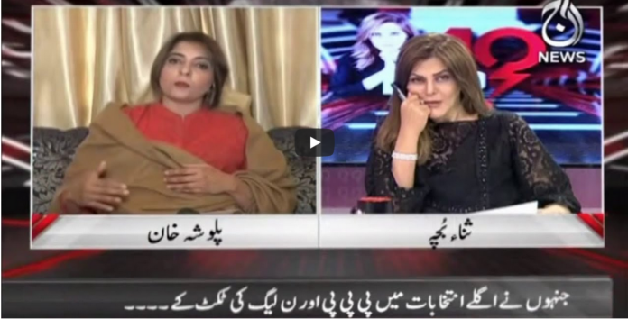 Dus With Sana Bucha 7th March 2021 Today by Aaj News