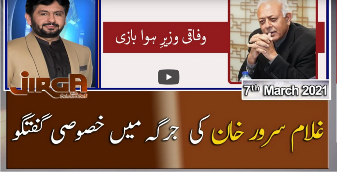 Jirga With Saleem Safi 7th March 2021 Today by Geo News
