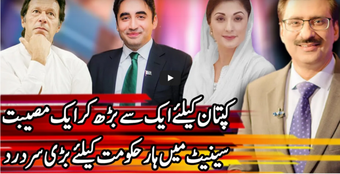 Kal Tak 4th March 2021 Today by Express News