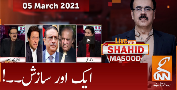 Live with Dr. Shahid Masood 5th March 2021 Today by GNN News