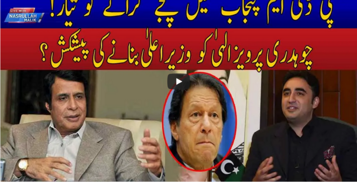 Live with Nasrullah Malik 7th March 2021 Today by Neo News HD