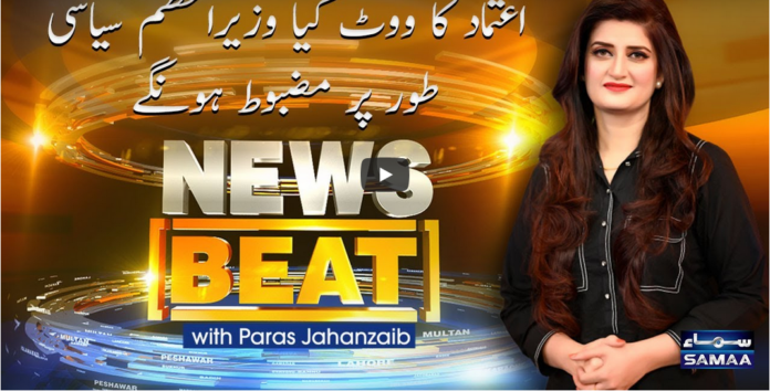 News Beat 7th March 2021 Today by Samaa Tv