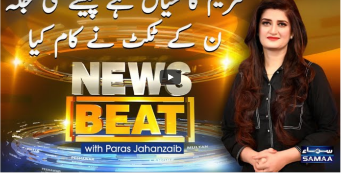News Beat 5th March 2021 Today by Samaa Tv