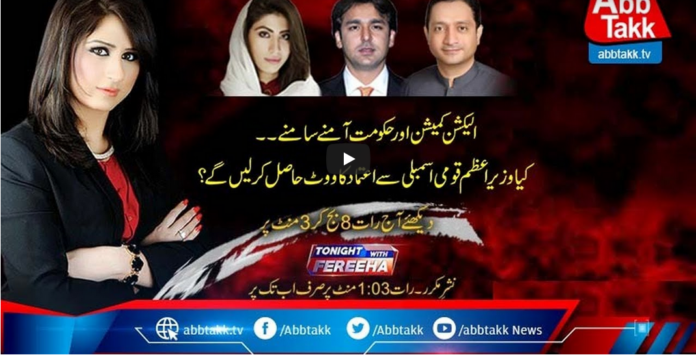Tonight with Fereeha 5th March 2021 Today by Abb Tak News
