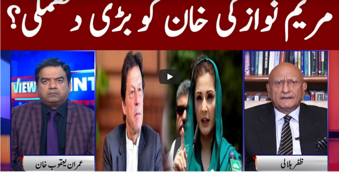 View Point 7th March 2021 Today by GNN News