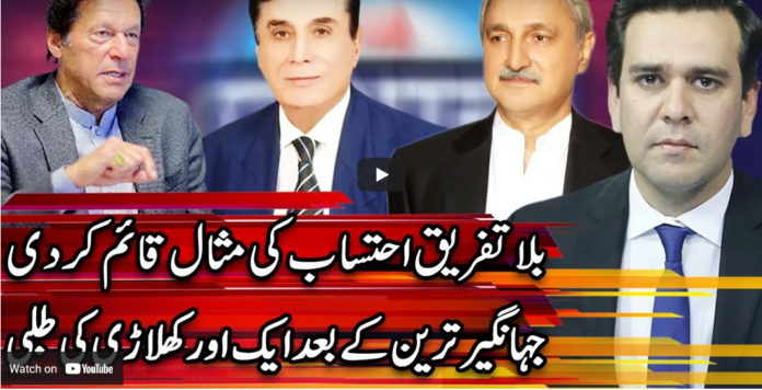 Center Stage With Rehman Azhar 8th April 2021 Today by Express News