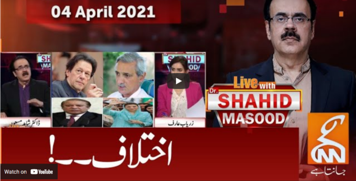 Live with Dr. Shahid Masood 6th April 2021 Today by GNN News