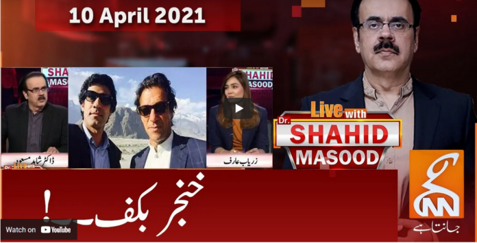 Live with Dr. Shahid Masood 10th April 2021 Today by GNN News