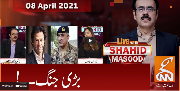 Live with Dr. Shahid Masood 8th April 2021 Today by GNN News