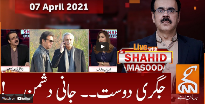 Live with Dr. Shahid Masood 7th April 2021 Today by GNN News