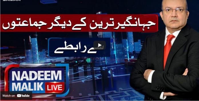 Nadeem Malik Live 8th April 2021 Today by Samaa Tv