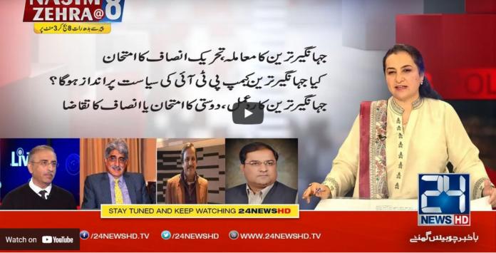 Nasim Zehra @ 8 7th April 2021 Today by 24 News HD