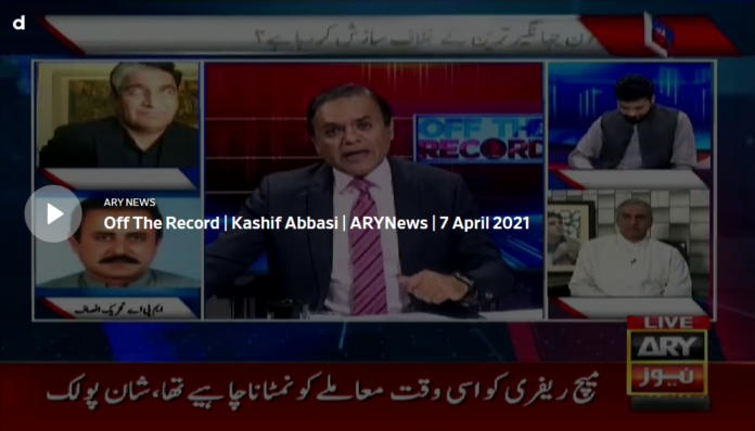 Off The Record 7th April 2021 Today by Ary News