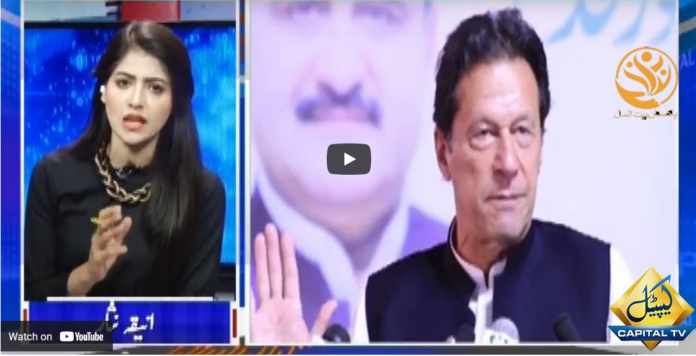 Capital Live With Aniqa 27th May 2021 Today by Capital Tv