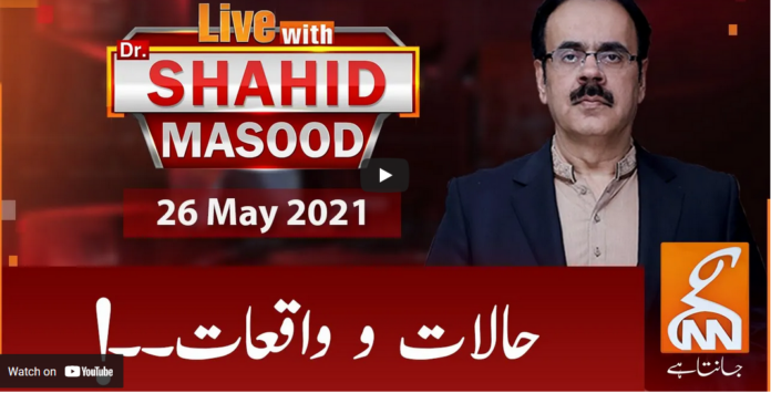 Live with Dr. Shahid Masood 27th May 2021 Today by GNN News