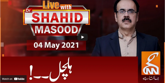 Live with Dr. Shahid Masood 4th May 2021 Today by GNN News