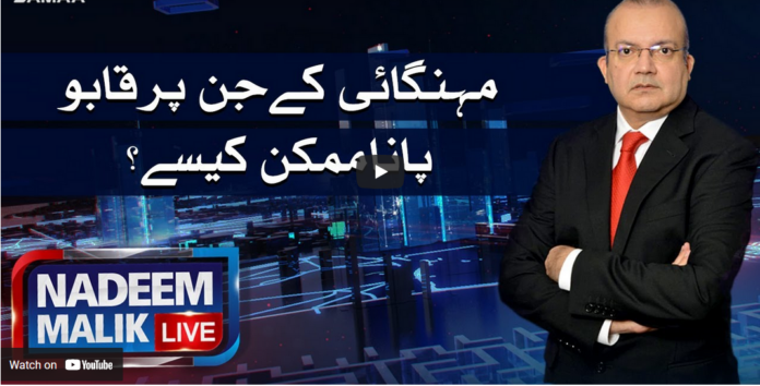 Nadeem Malik Live 27th May 2021 Today by Samaa Tv
