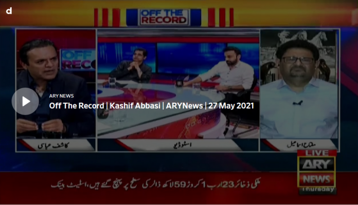 Off The Record 27th May 2021 Today by Ary News