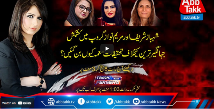 Tonight with Fereeha 27th May 2021 Today by Abb Tak News