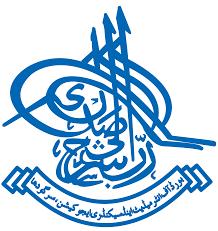 Sargodha Board Logo